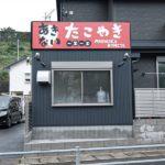 長崎市京泊町にたこ焼き屋さんがオープン
