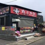 長崎市京泊町のたこ焼き屋さん大盛況!!