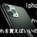 【徹底比較】Iphone11? pro? どれがいい?【値段や性能】