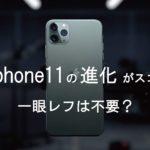 Iphone11 proがスゴイ。一眼レフはもう不要?