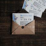 素敵な素材の名刺入れ – 岩崎紙器
