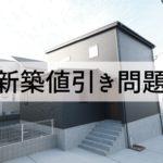 注文住宅で1300万円値引き!?│新築における値引き商法について
